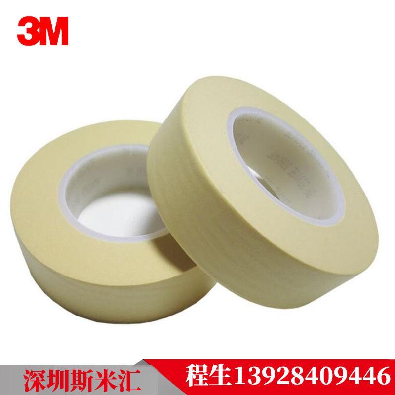3M 2310SE美紋紙可書寫遮蔽噴塗塑料管芯耐高溫黃色膠帶 1