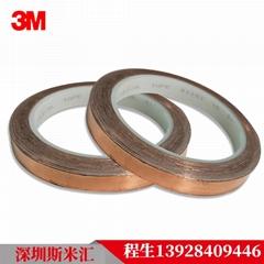 3M 1181铜箔材质耐腐蚀耐高温电磁干扰屏蔽绝缘防水双面胶带