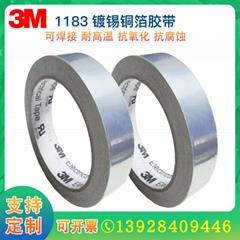 3M 1183镀锡铜箔带电磁屏蔽可预切优质导电压克力胶带