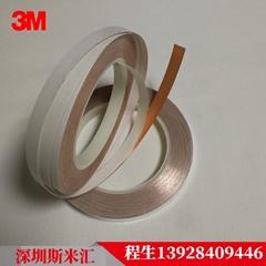 原装正品3M1182/1183铜箔胶带 双面导电铜箔胶带电器电子电磁干扰屏蔽