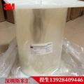 oca光学胶带3M 8173D透明可移双面胶电子粘接  1