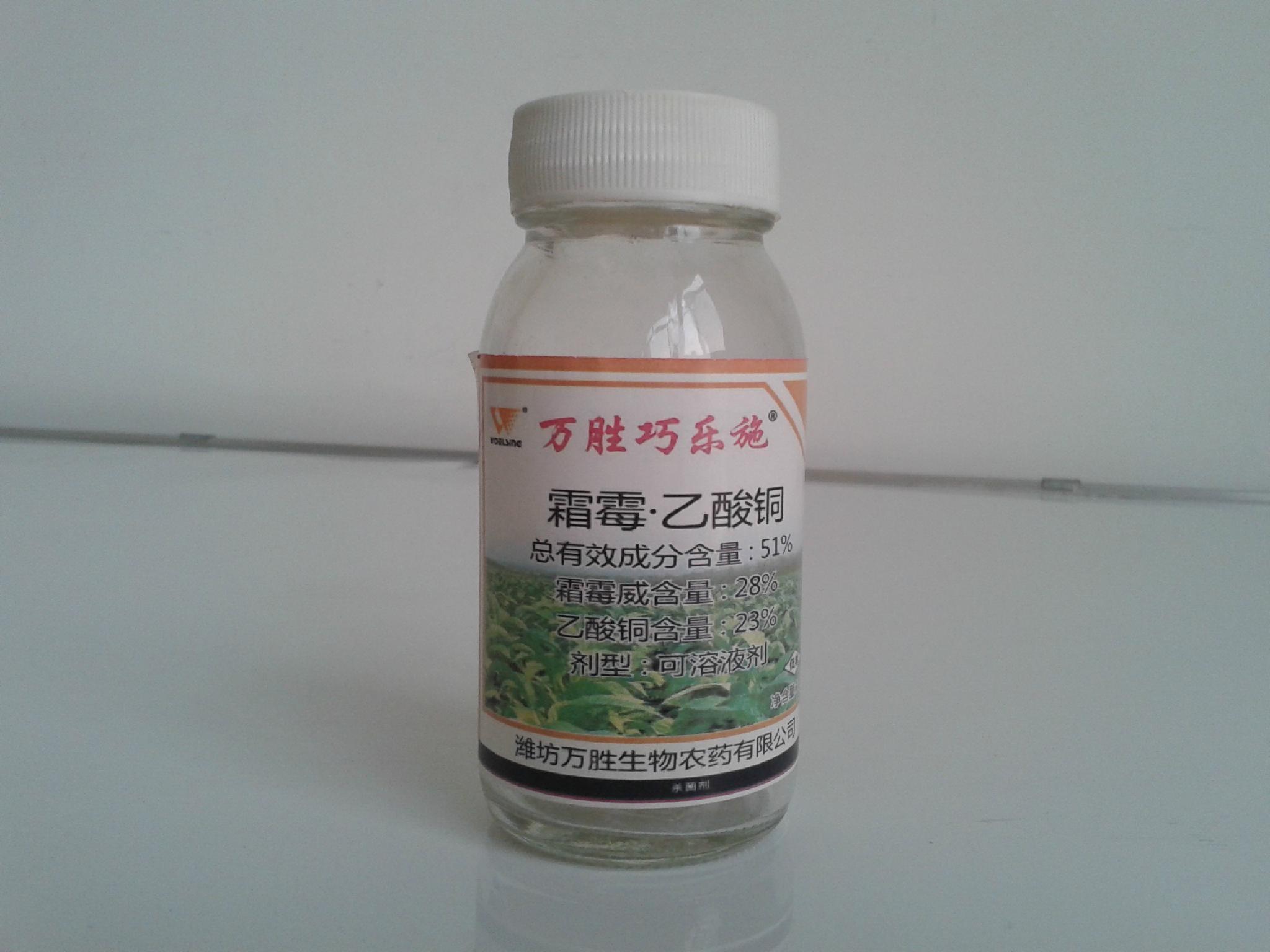 pest for control Propamocarb. Cupric Acetate Monohydrate  2
