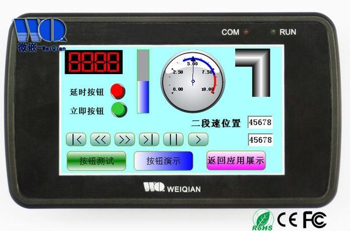 組態軟件工業串口屏廠家供應 5