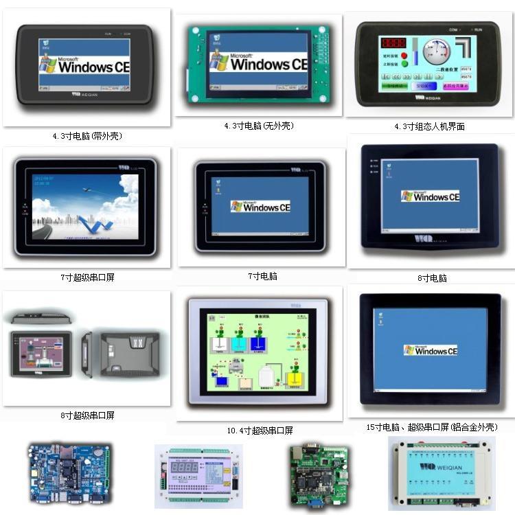 WinCE工業平板電腦8英吋 4