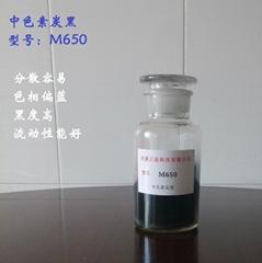 環保色素炭黑M650