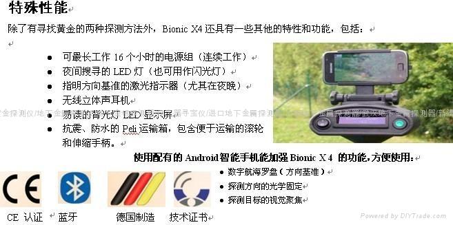 新款金枪X4远距离黄金探测器/地下黄金探测仪 4