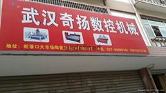 武汉市江岸区奇扬广告耗材经营部