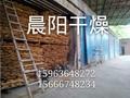 山東木材烘乾設備 2