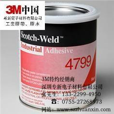 3M4779黑胶