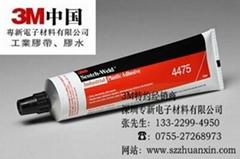 3M 4475塑料膠粘劑