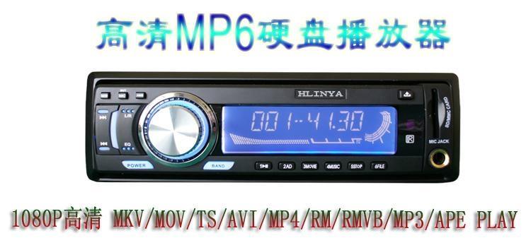 HLINYA车载播放器 2