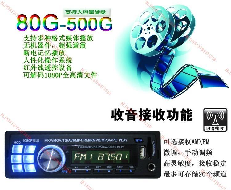 HLINYA汽车硬盘播放器usb E108 2