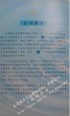 東莞夏氏五金塑膠制品廠有限公司上海經營部