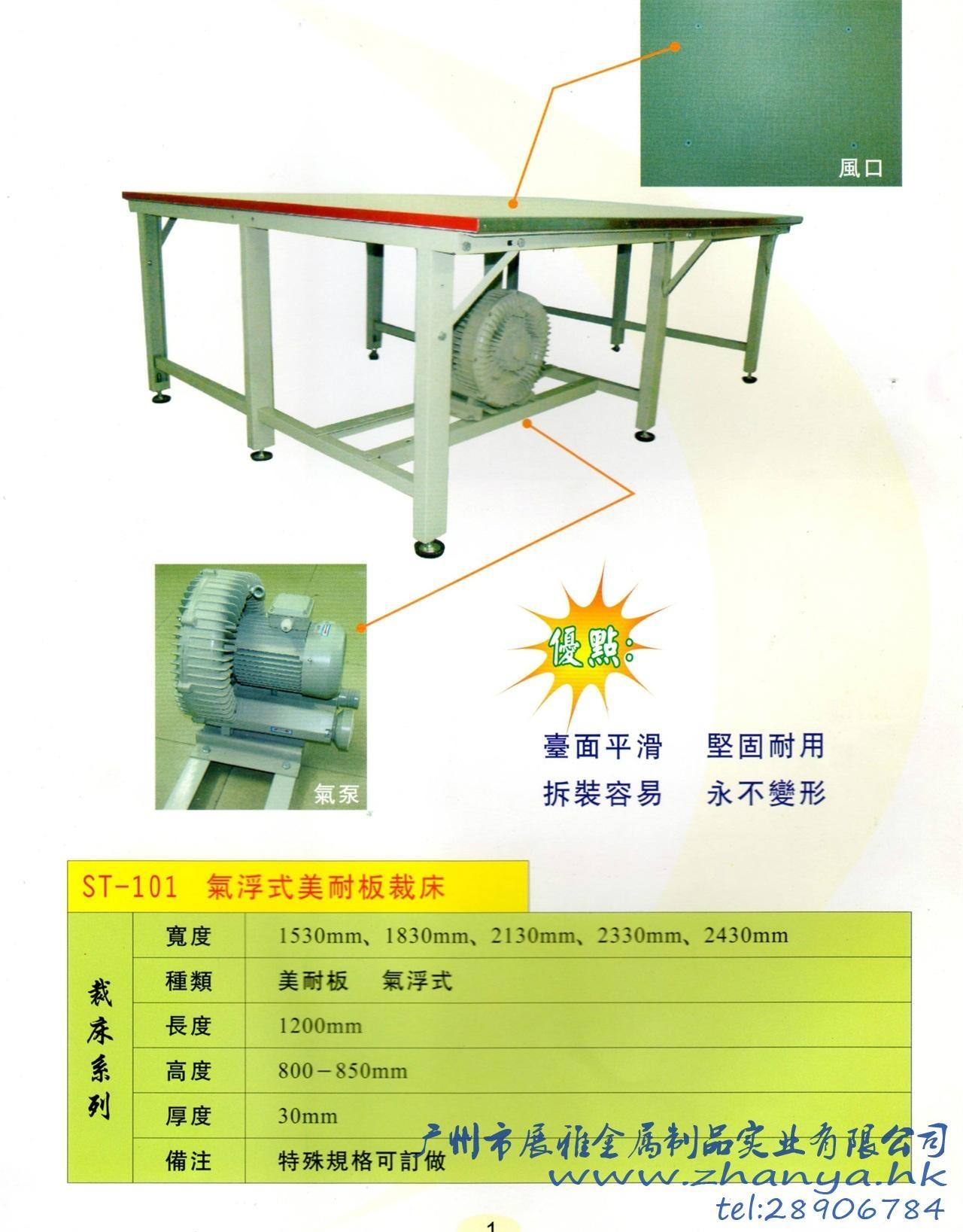 ST-101 气浮式裁床 5