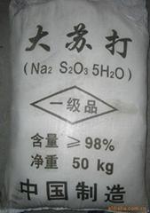 Sodium Hydrosulfate(CAS:7772-98-7)
