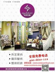 西安最大的窗帘定制美源布艺电子商务O2O