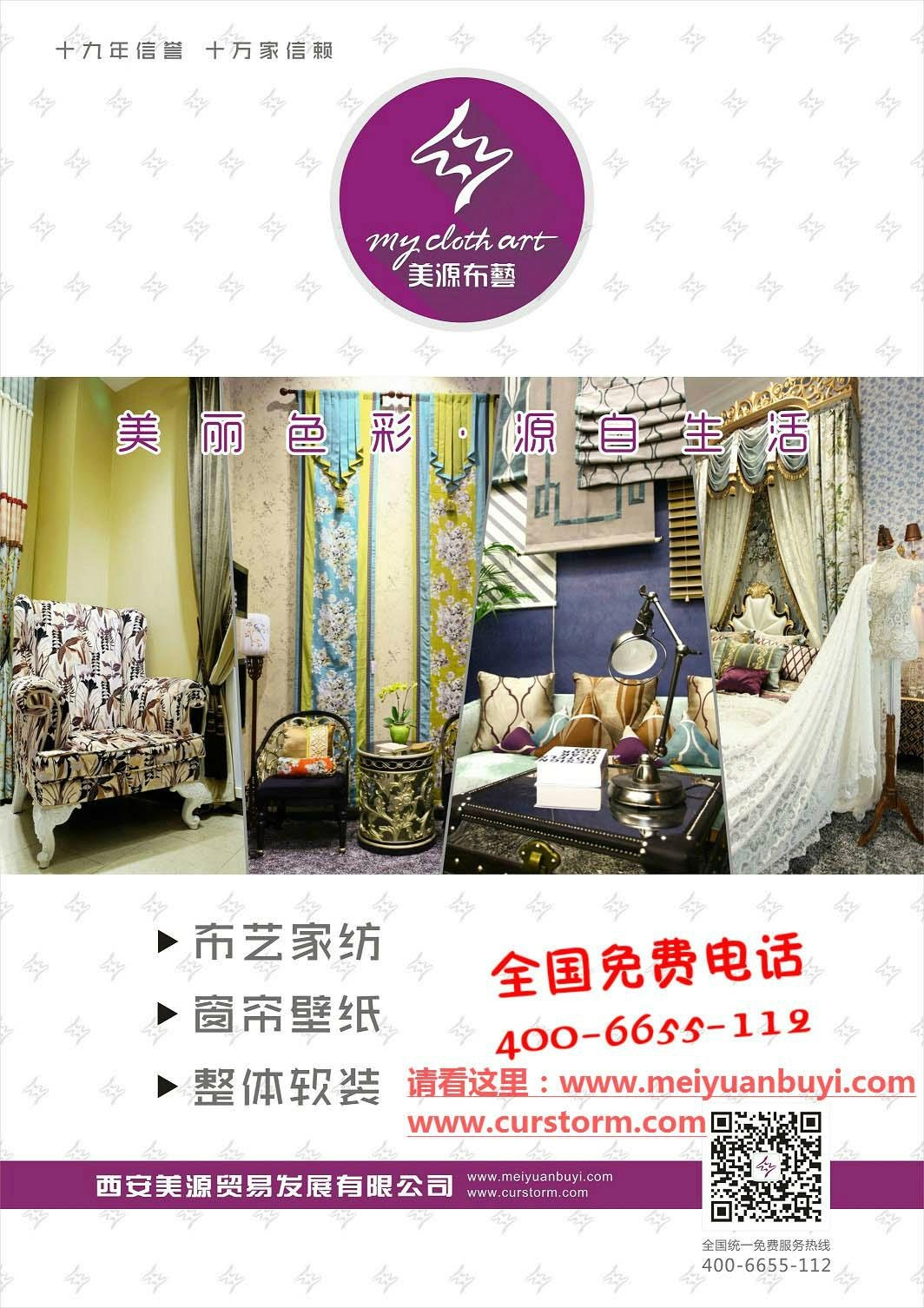 美源布艺产品展示 5