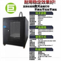 准工業級3D打印機