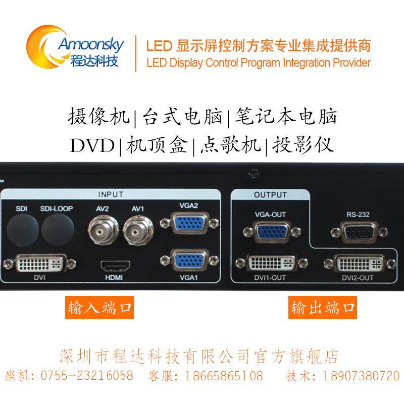 全彩顯示屏led視頻處理器程達科技AMS-MVP600 1