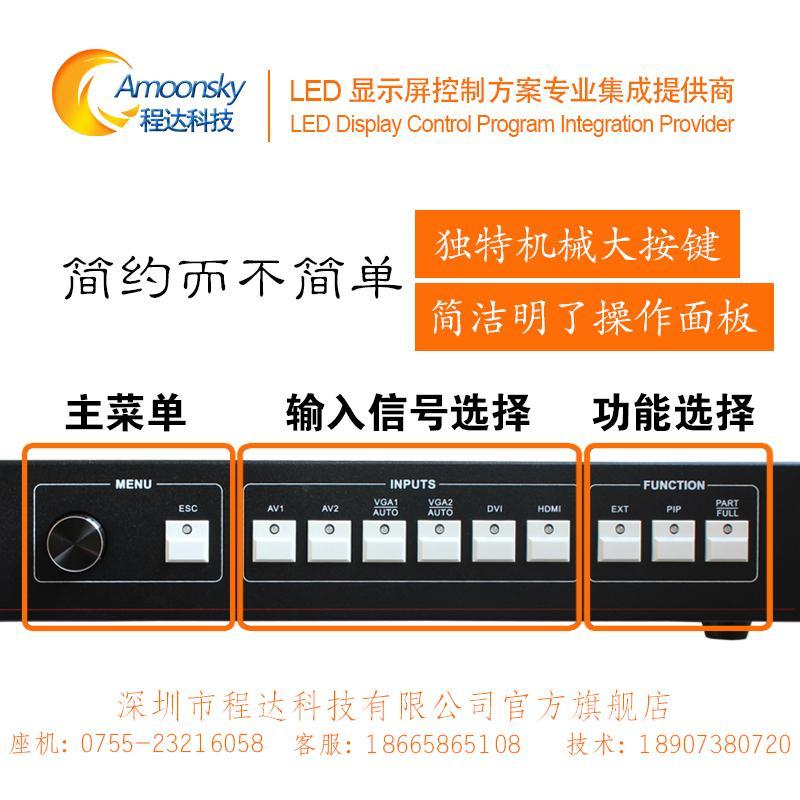 全彩顯示屏led視頻處理器程達科技AMS-MVP600 2