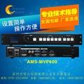 全彩顯示屏led視頻處理器程達科技AMS-MVP600 5
