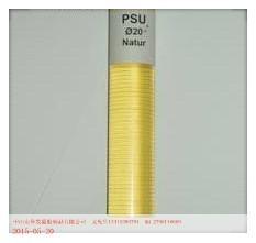 PSU棒-聚砜棒材板材