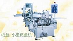 东莞华杰机械供应小型纸盒全自动糊盒机