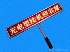 LED手举广告牌