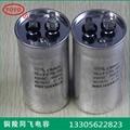 出口CBB65-20uF交流马达铝壳防爆电容器 1