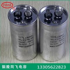 出口CBB65-20uF交流马达铝壳防爆电容器