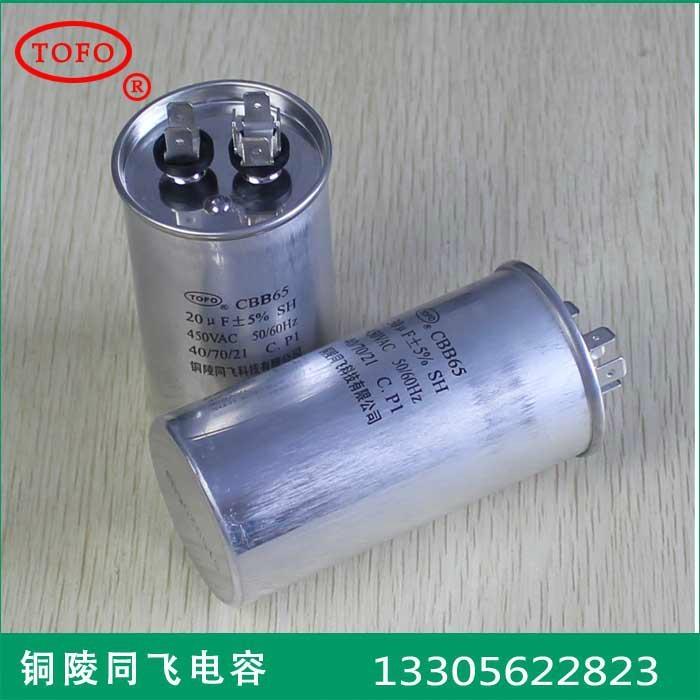 出口CBB65-20uF交流马达铝壳防爆电容器 4