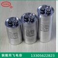 出口CBB65-20uF交流马达铝壳防爆电容器 2