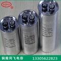 出口CBB65-20uF交流马达铝壳防爆电容器 3