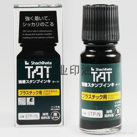 TAT工業用塑膠印油 東莞菌和 1