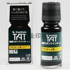 TAT工業用塑膠印油 東莞菌和