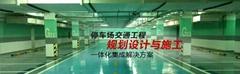 濟南寶騰安全設施有限公司