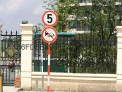 道路交通標牌