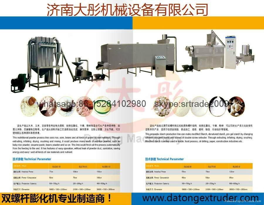 膨化營養米粉加工設備 4