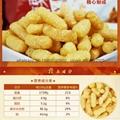 膨化休闲食品生产线 6