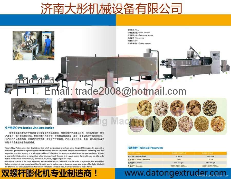 大豆组织蛋白生产线 3