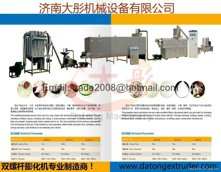 變性澱粉生產設備 3