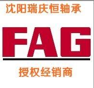 瀋陽進口軸承專業FAG軸承代理銷售