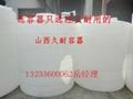 陽泉聚乙烯儲罐  1