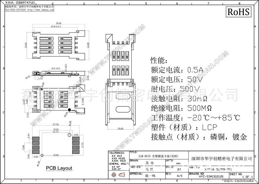 POS机车载产品SIM 8P 2.54间距 全塑2.4高掀盖带定位柱卡座 2