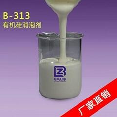 供应东莞有机硅消泡剂B-313