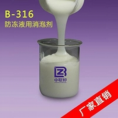 供应广州防冻液用消泡剂