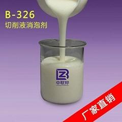 供应切削液消泡剂B-325 消泡快抑泡持久