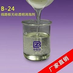厂家直销PCB线路板用无硅透明消泡剂