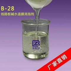 線路板碱水退膜用消泡劑