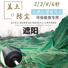 瀋陽環保防塵網,覆蓋網廠家